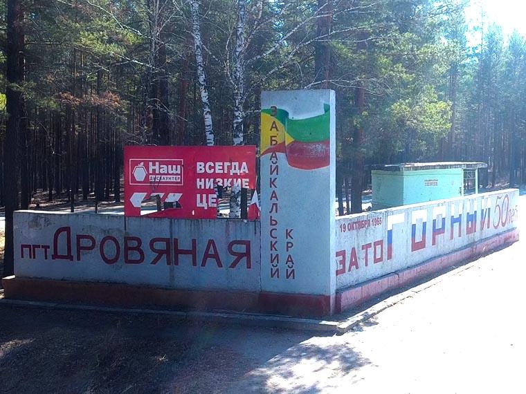 Заброшенные военные части ЗАТО Горный