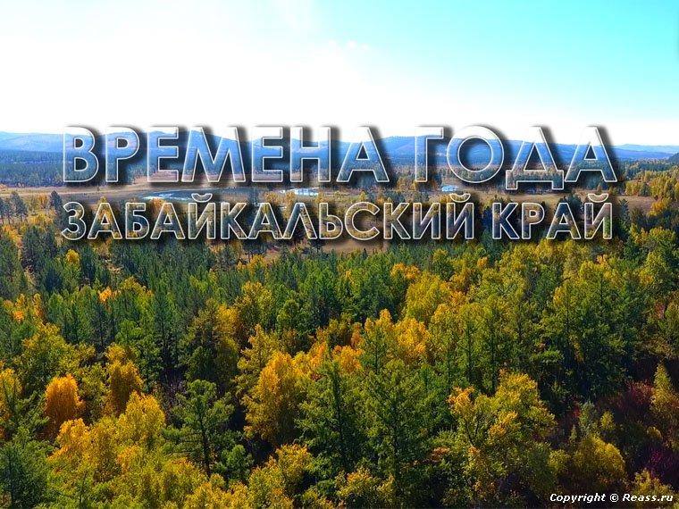 Природа Забайкальского края. Видео