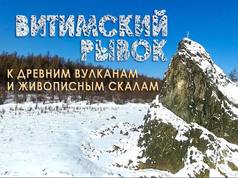 Витимский рывок к древним вулканам и живописным скалам