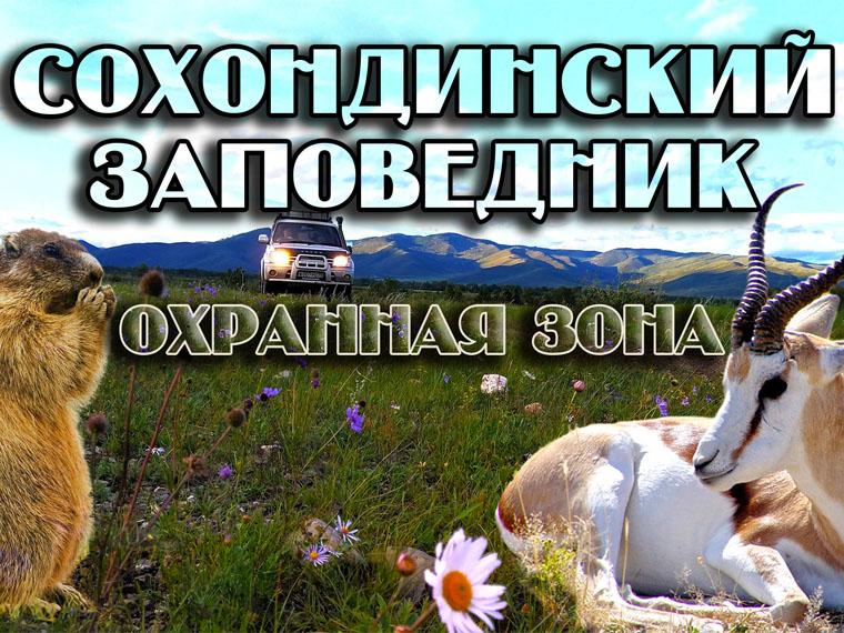 Охранная зона Сохондинского заповедника. Забайкалье