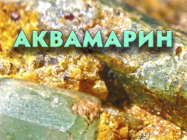 Аквамарин. Драгоценный камень Забайкалья